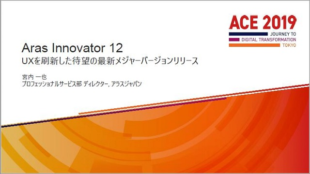 ACE19-Japan-UX-Aras-Innovator-12