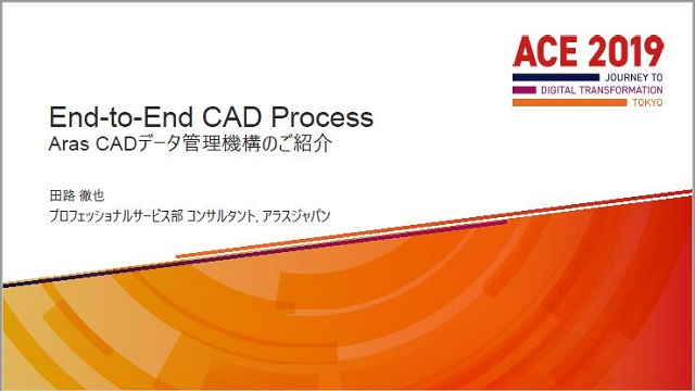 ace-2019-japan-end-to-end-cad