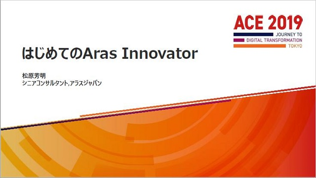 first-time-with-aras-innovator