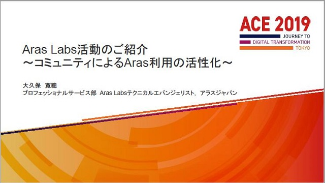 ace-2019-japan-labs