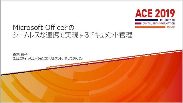 ace2019japan-office-connector