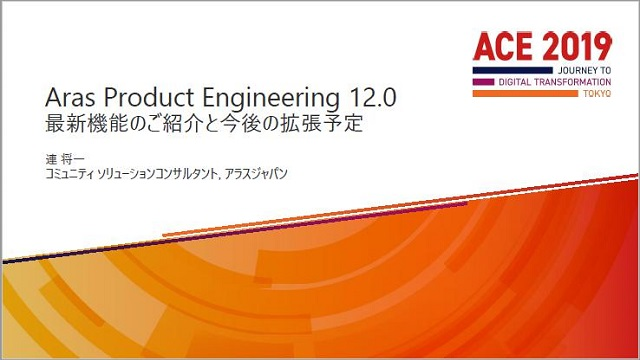 ace-2019-japan-product-engineering