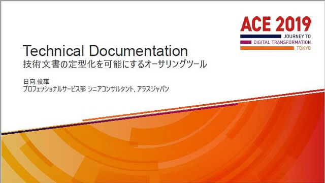 ace-2019-japan-techdoc