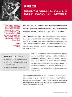 川崎重工業:製品開発プロセス効率化に向けて革新的なPLMプラットフォームを全社提供