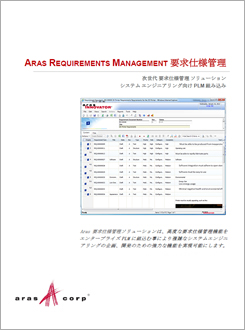 Aras 要求仕様管理(Requirements Management) プロダクト ブリーフ